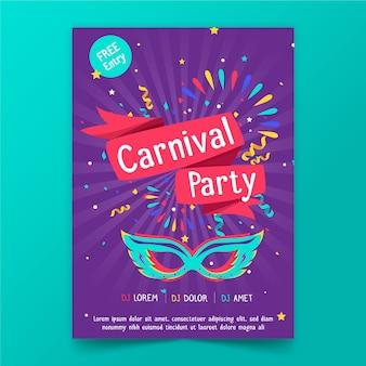 Шаблон плаката карнавальной вечеринки