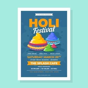 Плоский дизайн шаблона плаката фестиваля
