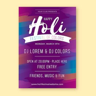 Плоский дизайн плаката фестиваля холи в градиентных тонах