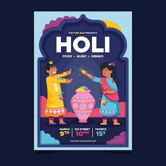Холи фестиваль плакат шаблон плоский дизайн