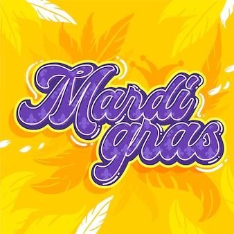 レタリングとカラフルなマルディグラ祭