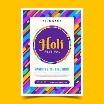 Шаблон плаката фестиваля холи