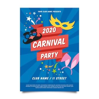 Плоский дизайн шаблона плаката карнавала партии
