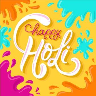 Счастливый праздник холи
