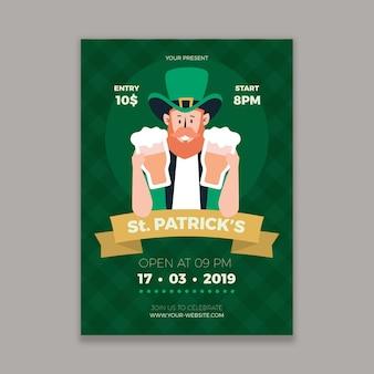 フラットなデザインの聖パトリックの日のポスターテンプレート