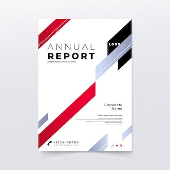 年次報告書テンプレート