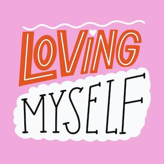 自己愛のレタリングメッセージコンセプト