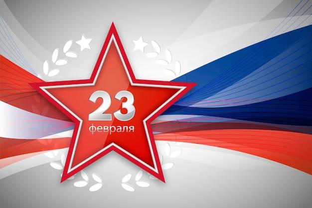 星と国家祖国の日の背景