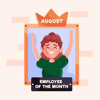 今月の従業員
