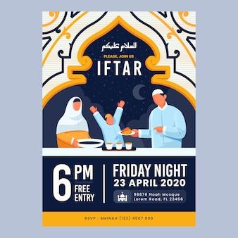Плоский дизайн шаблона приглашения ифтара