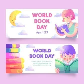 水彩の世界本の日バナー