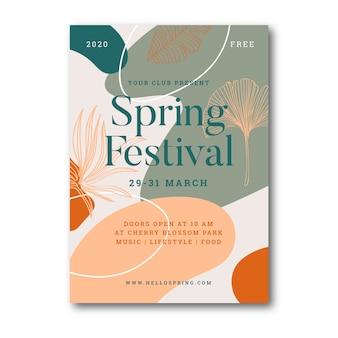 春祭りポスター