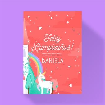 子供の誕生日グリーティングカード
