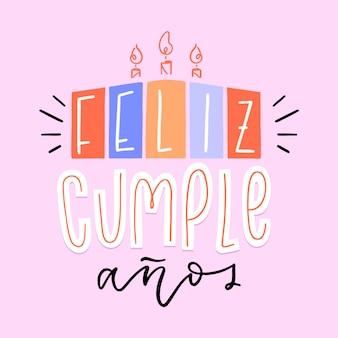 С днем рождения дизайн надписи