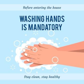 Помой свои руки