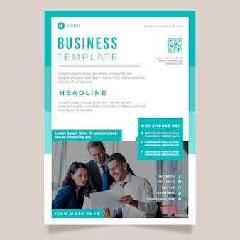 Информационный бизнес шаблон