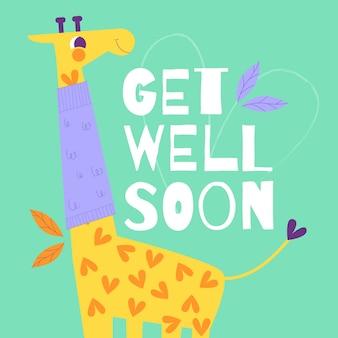 Выздоравливай скорее надписи с милым жирафом