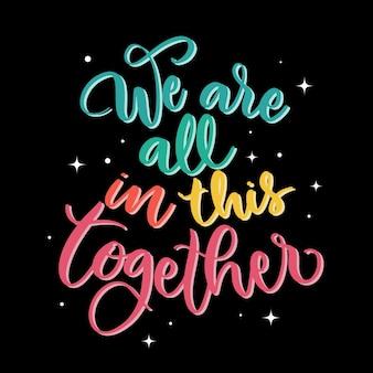 私たちは皆、一緒にいます