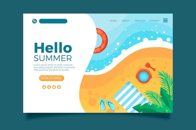 夏のランディングページのデザイン
