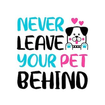 ペットをレタリングの後ろに置いたままにしないでください