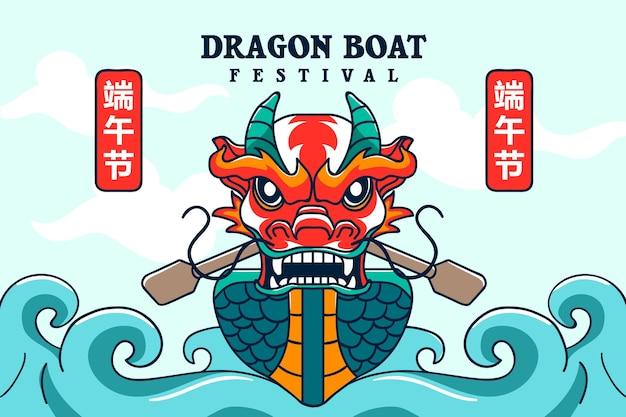 ドラゴンボートの正面図と海の波の背景