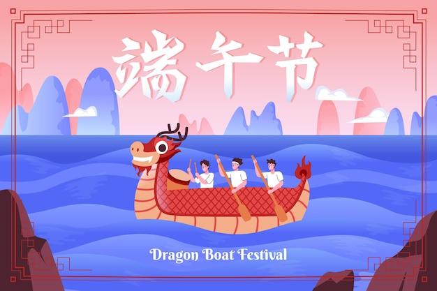 手描きスタイルのドラゴンボートの背景