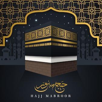 イスラム巡礼のお祝い