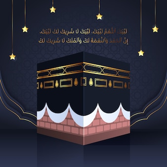 現実的な背景のイスラム巡礼(巡礼)