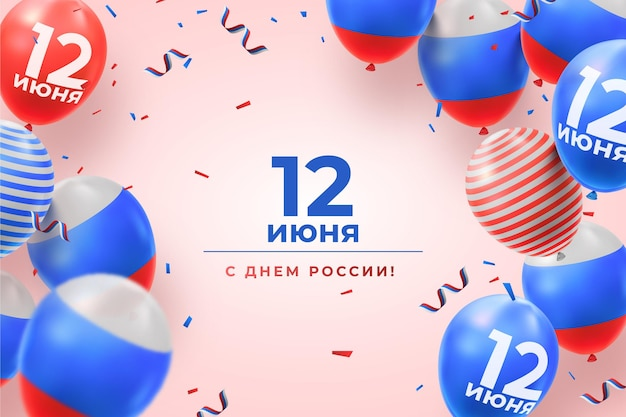 ロシアの日の壁紙のコンセプト