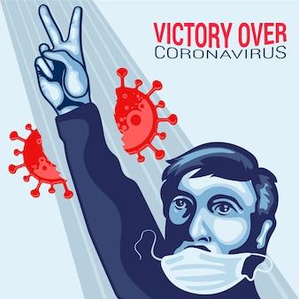コロナウイルスに勝利