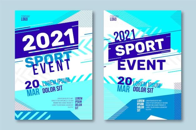 スポーツイベントポスター