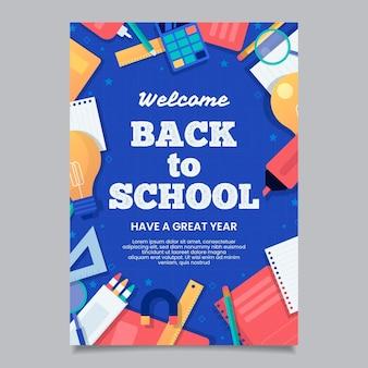 学校のカードに戻る