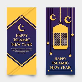 イスラムの新年バナー