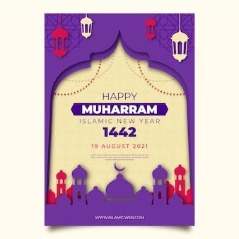 紙のスタイルをテーマにしたイスラムの新年ポスター