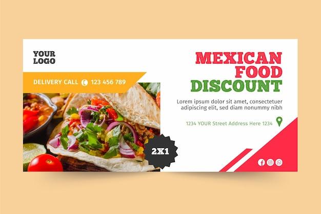 メキシコ料理バナーテンプレート