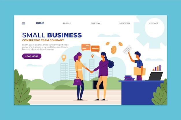 中小企業のランディングページテンプレート