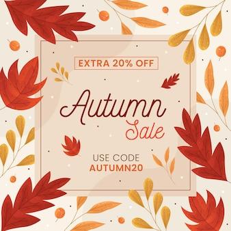 秋のセール