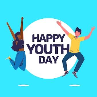 幸せな人々との幸せな若者の日