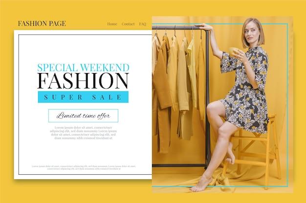 ファッションセールランディングページ