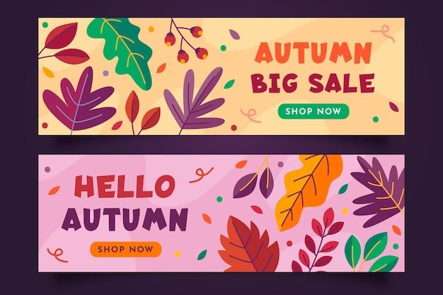 秋のセールバナー