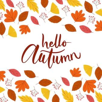 こんにちは秋-レタリング