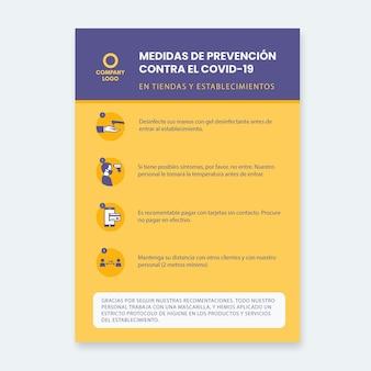 コロナウイルス予防のためのポスターテンプレート