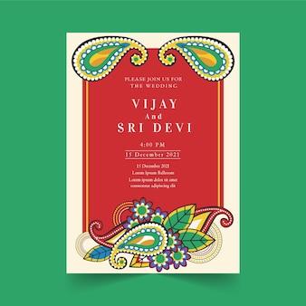 インドのペイズリー結婚式の招待状のテンプレート