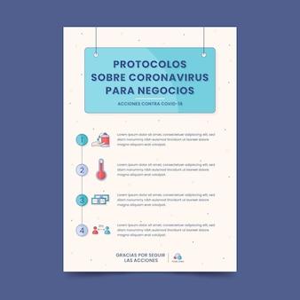 ビジネスポスターのコロナウイルスプロトコル