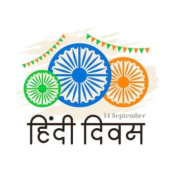 日付のあるヒンディー語の日