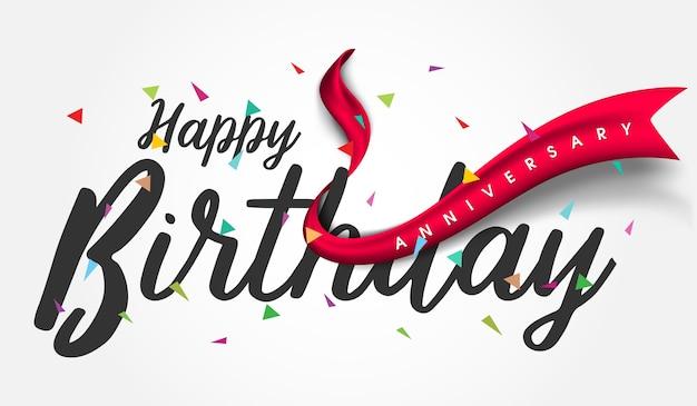 С днем рождения типографский дизайн пригласительный билет с лентой