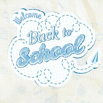 学校の書道デザインに戻る。