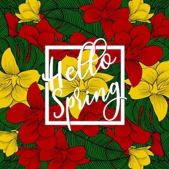 こんにちは春のバナー。