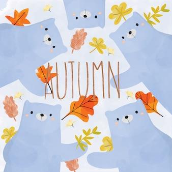 秋の背景のテディベア