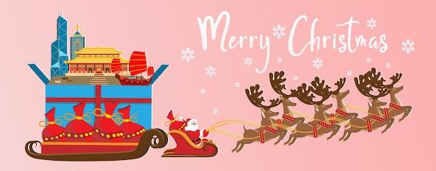 メリークリスマス、そしてハッピーニューイヤー。香港のランドマークとサンタクロースのイラスト
